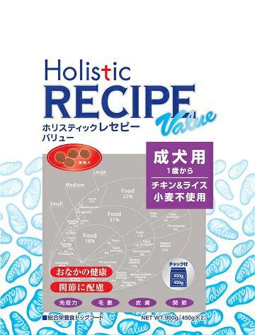 【楽天最安値に挑戦!】ホリスティックレセピー バリュー 2.7kg(450gX6) チキン&ライス 成犬用