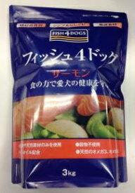 【送料無料】フィッシュ4ドッグ サーモン小粒  3Kg 正規品