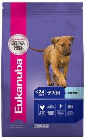【送料無料】ユーカヌバ ラージパピー 子犬用 大型犬用 〜24ヶ月まで 7.5kg