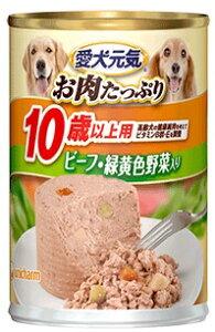 【アウトレット品】愛犬元気缶 10歳以上用 ビーフ・緑黄色野菜入り 375g 賞味期限2023年3月末日 缶に若干の難(凹み等)がある場合がございます