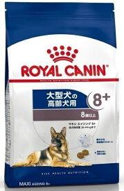 【正規品】ロイヤルカナン マキシ エイジング 8+ 大型犬・高齢犬用 15kg