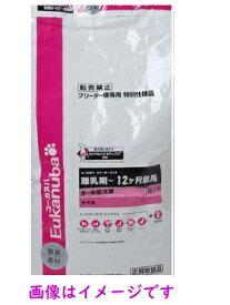 【送料無料】 ユーカヌバ Eukanuba ブリーダー パック 12ヶ月齢用まで 子犬用 小・中型犬種 超小粒 15kg