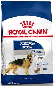 【正規品】ロイヤルカナン マキシ アダルト  15kg