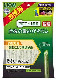 【数量限定特価】PET KISS 食後の歯みがきガム 小型犬用 エコノミーパック(大容量) 150g 【賞味期限2019年12月末日 国産 ペットキッスシリーズ】