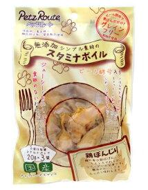 【正規品・数量限定】 ペッツルート 無添加シンプル素材のスタミナボイル 鶏ぼんじり  20g×3袋 【賞味期限 2019年11月末日】