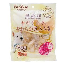 数量限定特価!!ペッツルート 無添加 ヤギミルクでやわらか煮込み鶏 ささみ 20g×10袋 【賞味期限2020年6月末】
