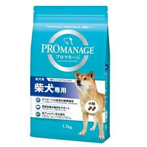 【正規品・在庫限り】プロマネージ 成犬用 柴犬専用 1.7kg 賞味期限2021年4月30日以降 パッケージに若干の難(シワ)がある場合がございます