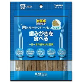 【期限近!】TAURUS/トーラス 歯みがきラクヤーガム ソフト 14本 犬 歯磨き ガム 賞味期限2021年7月2日