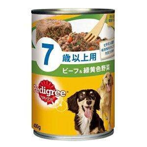 【アウトレット品】ペディグリー缶 7歳以上 ビーフ&緑黄色野菜 400g 賞味期限2021年12月10日 缶に若干の難(凹み等)がある場合がございます