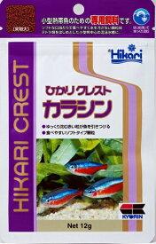ひかりクレストカラシン 12g【キョーリン Hikari 熱帯魚 フード】