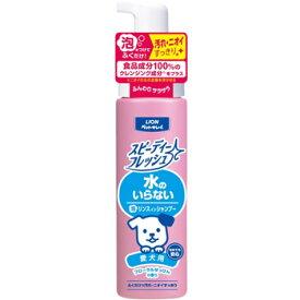 ライオン ペットキレイ 水のいらないリンスインシャンプー 愛犬用200ml【泡タイプ・フローラルせっけんの香り】