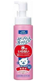 ライオン ペットキレイ 水のいらないリンスインシャンプー 愛猫用200ml【泡タイプ・やさしいフローラルの香り】