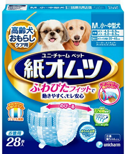 【正規品・数量限定】ユニチャーム ペット用 紙オムツ Mサイズ 28枚入り 小〜中型犬用・猫ちゃんにも