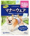 【正規品】ユニチャーム マナーウェア 男の子用 超小型犬用 52枚