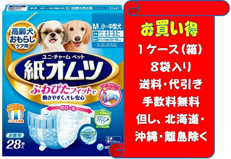 【送料無料・まとめ買い×8】ユニチャーム ペット用 紙オムツ Mサイズ 28枚入×8個 小〜中型犬用・猫ちゃんにも