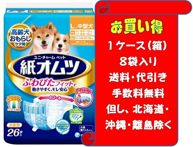【送料無料・まとめ買い×8】ユニチャーム ペット用 紙オムツ Lサイズ 26枚入×8個 中型犬用・猫ちゃんにも