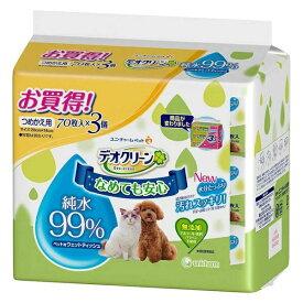 【正規品】デオクリーン 純水99%ウェットティッシュ つめかえ用 70枚×3個パック ユニチャーム