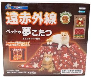 【在庫限り】ドギーマン 遠赤外線 ペットの夢こたつ ふとん&マット付き 犬猫用 秋冬