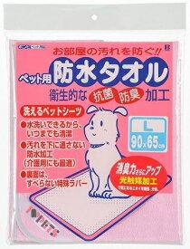 【在庫処分】防水タオル Lサイズ 90×65cm ピンク 犬 猫用洗えるペットシーツ(防水・滑り止め加工)