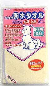 【在庫処分】防水タオル 2Lサイズ 120×90cm イエロー 犬 猫用洗えるペットシーツ(防水・滑り止め加工)