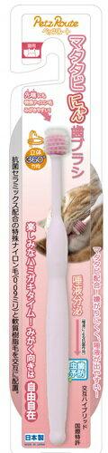 【数量限定】【正規品】ペッツルート マタタビにゃん歯ブラシ 猫 デンタルケア 日本製