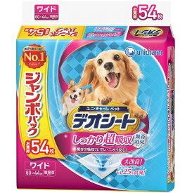 【正規品】ユニチャーム デオシート しっかり超吸収  無香消臭 ワイド 54枚 ペットシート(犬用)