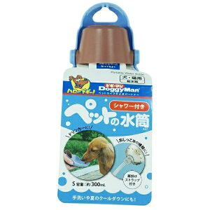 【在庫限り】ドギーマン シャワー付き ペットの水筒 S ブルー 犬・猫用