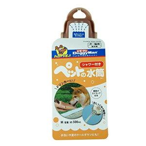 【在庫限り】ドギーマン シャワー付き ペットの水筒 M ベージュ 犬・猫用