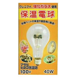 【在庫限り】アサヒ 保温電球 40W (※外箱に若干の難(凹み・破れ等)がある場合がございます) 小鳥 小動物 爬虫類 両生類 園芸用の保温