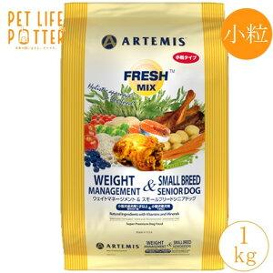 【ご購入者様には届きません】「支援用」アーテミス シニア犬用フレッシュミックス ウエイトマネージメント&スモールブリード シニア 1kg