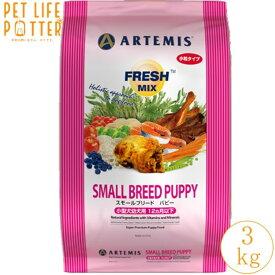 アーテミス 子犬用フレッシュミックス スモールブリードパピー 3kg 離乳期〜12ヶ月未満