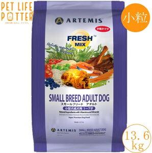 アーテミス 犬用フレッシュミックス スモールブリードアダルト 13.6kg