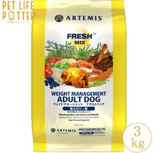 アーテミス 犬用フレッシュミックス ウエイトマネージメント アダルトドッグ 3kg×4袋セット