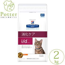 ヒルズ 猫用 i/d 2kg ドライフード 療法食