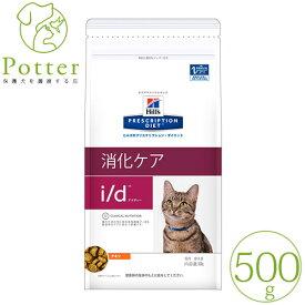 ヒルズ 猫用 i/d 500g ドライフード 療法食
