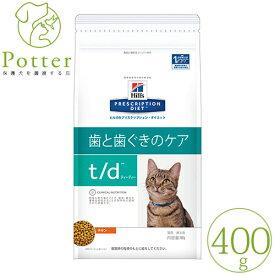 ヒルズ 猫用 t/d 400gドライフード 療法食