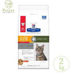 ヒルズ 猫用 メタボリックス+ユリナリー コンフォート 2kg