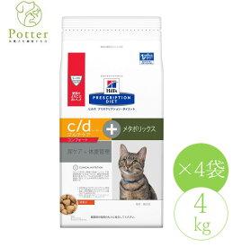 【ご購入者様には届きません】「支援用」ヒルズ 猫用 メタボリックス+ユリナリー コンフォート 4kg×4袋(1ケース)ドライフード 療法食
