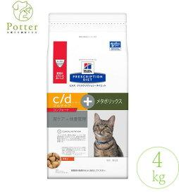 【ご購入者様には届きません】「支援用」ヒルズ 猫用 メタボリックス+ユリナリー コンフォート 4kgドライフード 療法食
