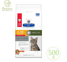 【ご購入者様には届きません】「支援用」ヒルズ 猫用 メタボリックス+ユリナリー コンフォート 500g
