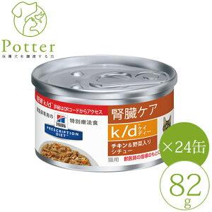 ヒルズ 猫用 k/d 【チキン&野菜入りシチュー】 82g×24缶 ウェットフード 療法食