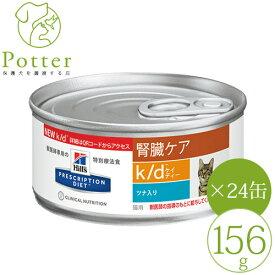 ヒルズ 猫用 k/d 【ツナ】 156g×24缶 ウェットフード 療法食