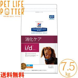 【送料無料】ヒルズ 犬用 i/d 【小粒】 7.5kg ドライフード 療法食