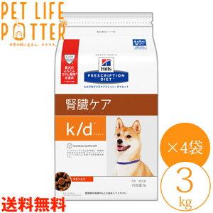 【送料無料】ヒルズ 犬用 k/d 3kg×4袋(1ケース) ドライフード 療法食