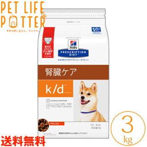 【送料無料】ヒルズ 犬用 k/d 3kg ドライフード 療法食