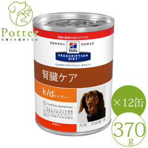 ヒルズ 犬用 k/d 370g×12缶 ウェットフード 療法食