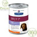 ヒルズ 犬用 i/d 【LowFat】 360g×1缶 ウェットフード 療法食
