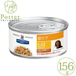 ヒルズ 犬用 c/d マルチケア【チキン&野菜入りシチュー】 156g×1缶 ウエットフード 療法食