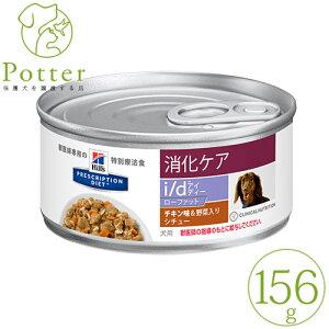 ヒルズ 犬用 i/d 【LowFat】 チキン味&野菜入りシチュー 156g×1缶 ウエットフード 療法食