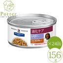 ヒルズ 犬用 i/d 【LowFat】 チキン味&野菜入りシチュー 156g×24缶 ウエットフード 療法食